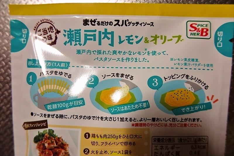 瀬戸内レモン&オリーブパスタソース3