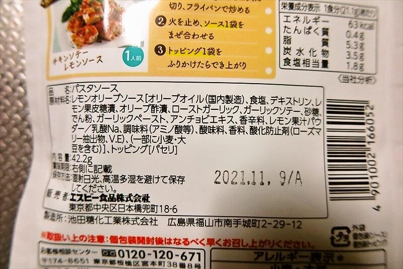 瀬戸内レモン&オリーブパスタソース4