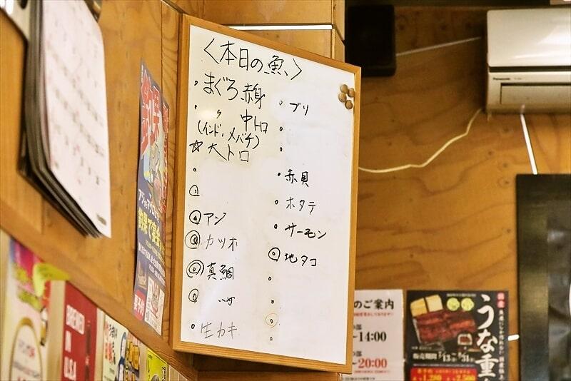 昭和食道上宿一丁目メニュー1