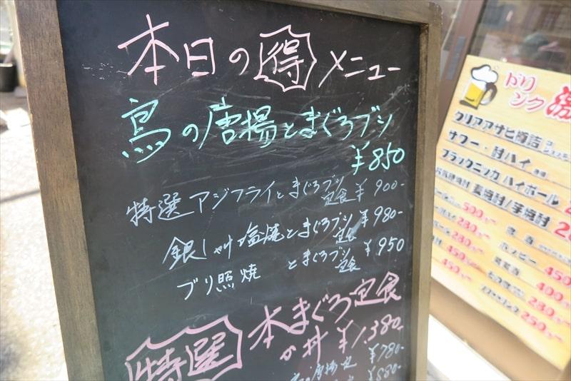 昭和食道上宿一丁目メニュー2