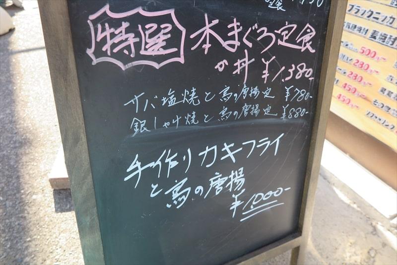 昭和食道上宿一丁目メニュー3