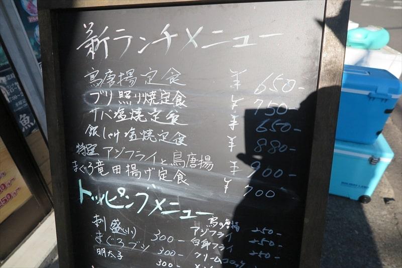 昭和食道上宿一丁目メニュー4