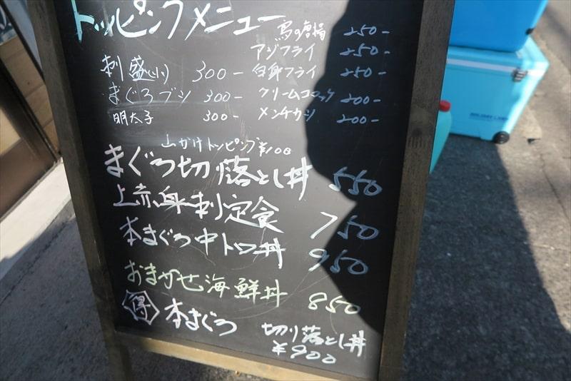 昭和食道上宿一丁目メニュー5