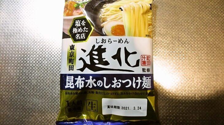 寿がきや『しおらーめん進化監修 昆布水のしおつけ麺』実食レビュー的な!