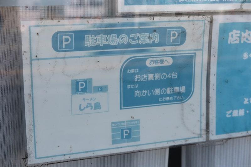 しら鳥駐車場