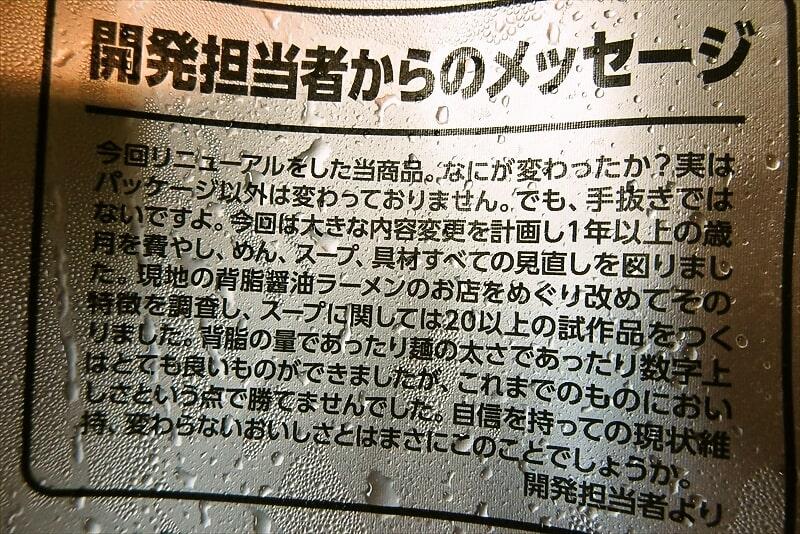 凄麺新潟背脂醤油ラーメン6