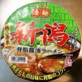『ニュータッチ凄麺 新潟背脂醤油ラーメン』的カップラーメン実食レビュー