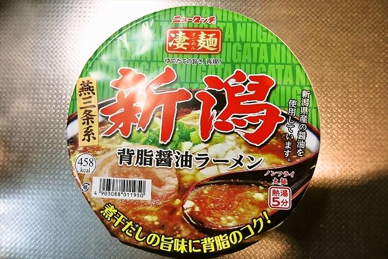 凄麺新潟背脂醤油ラーメン2