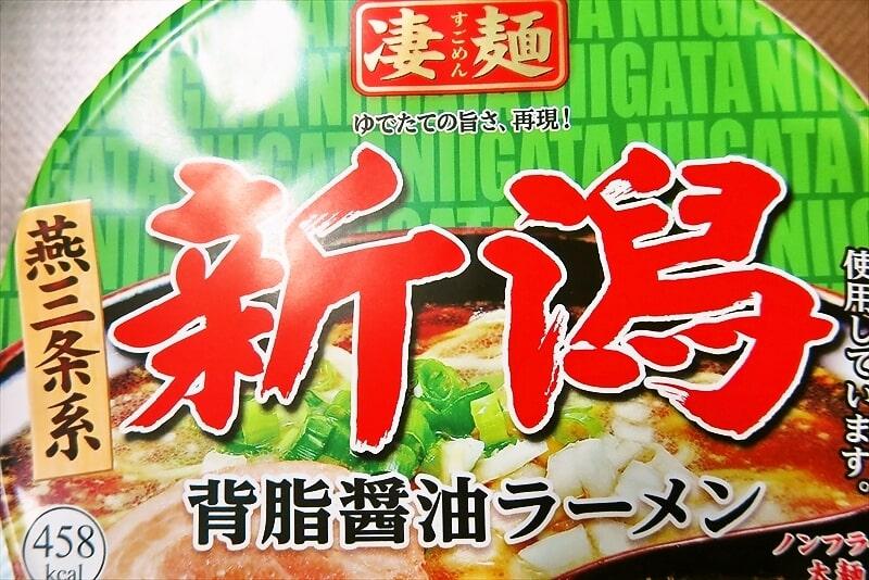 凄麺新潟背脂醤油ラーメン1