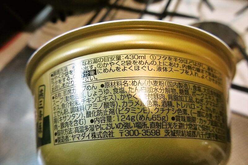 凄麺新潟背脂醤油ラーメン3