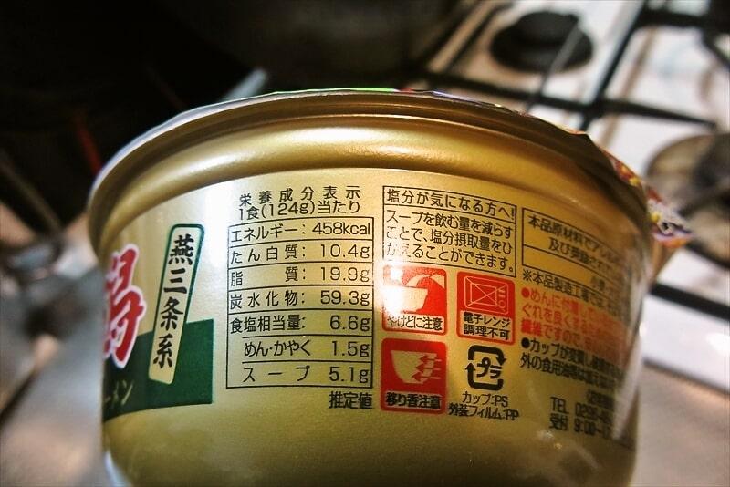 凄麺新潟背脂醤油ラーメン4