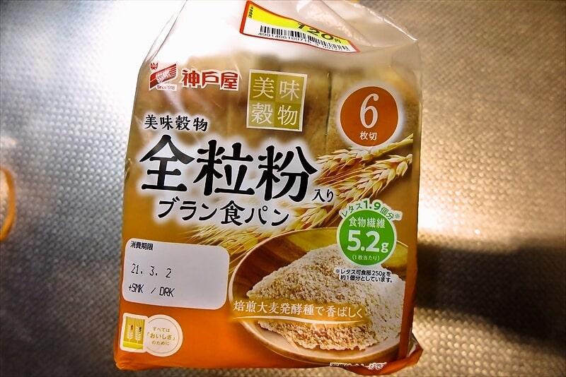 神戸屋の美味穀物全粒粉入りブラン食パン