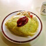 『レストラン テル』オムライス450円を食べる瞬間@横浜