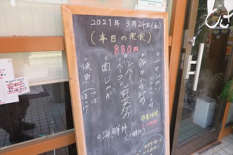 『とき』本日の定食メニュー1
