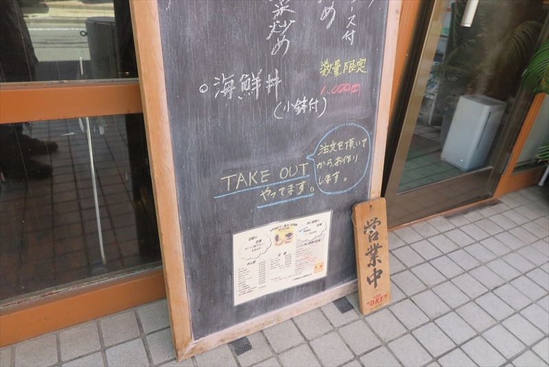 『とき』本日の定食メニュー2