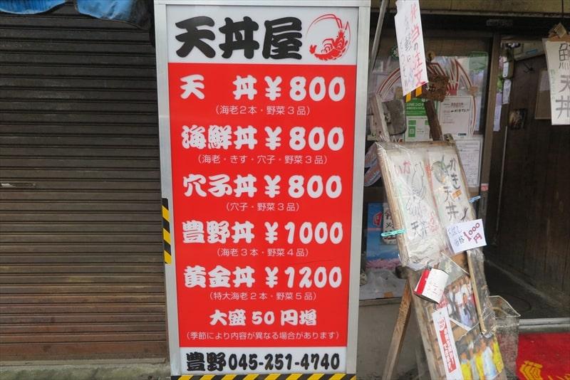 豊野丼メニュー2