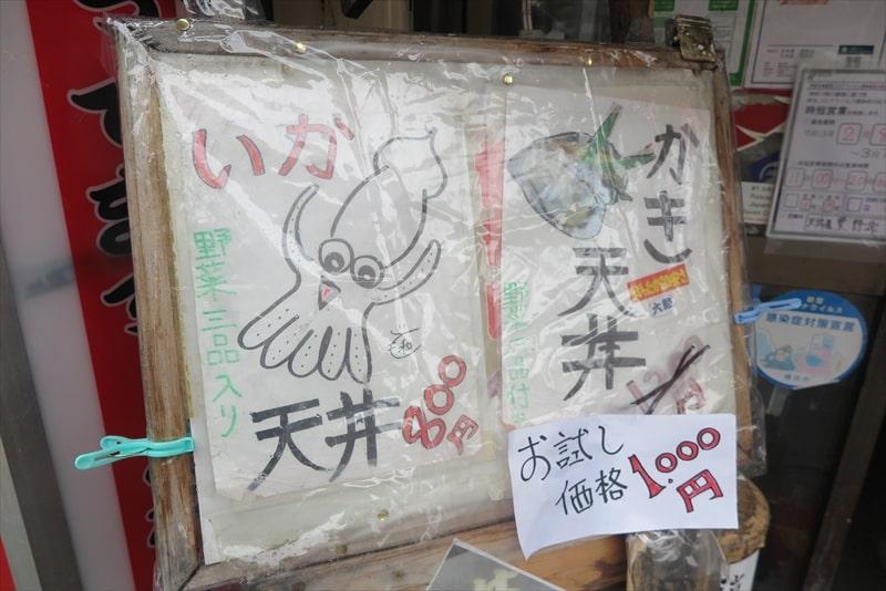 豊野丼メニュー3