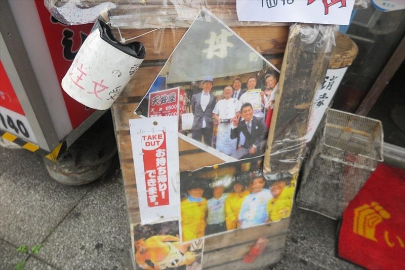 豊野丼キタナシュラン