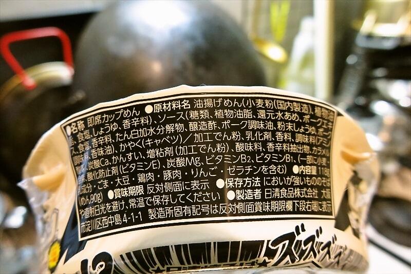 日清焼そばU.F.O. 白い濃い濃い濃厚ソース3