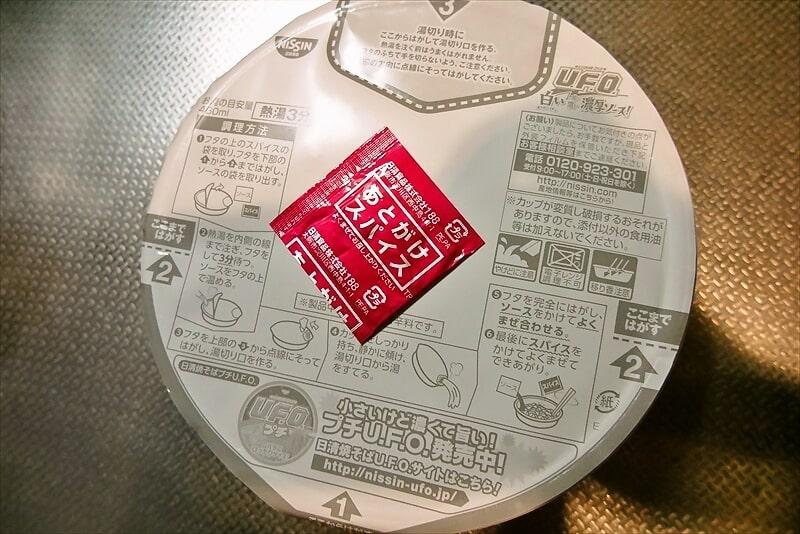 日清焼そばU.F.O. 白い濃い濃い濃厚ソース5