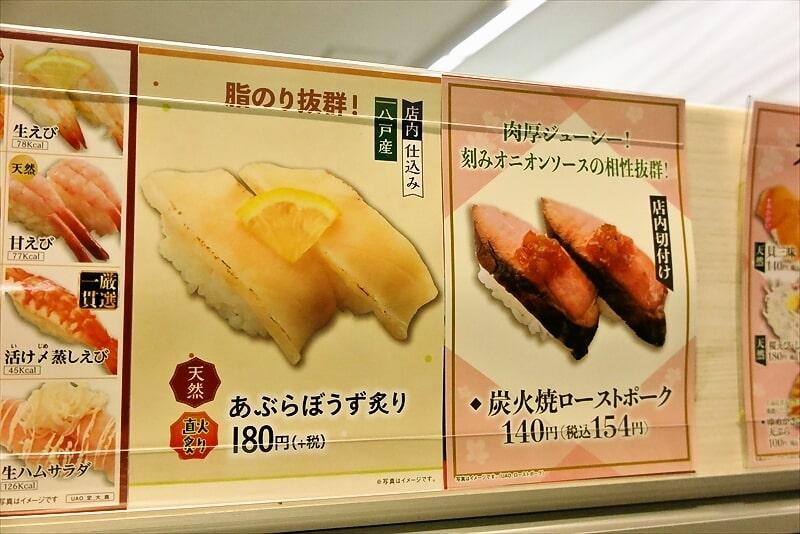 魚べいあぶらぼうず炙り