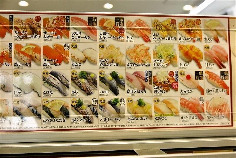 魚べいメニュー2