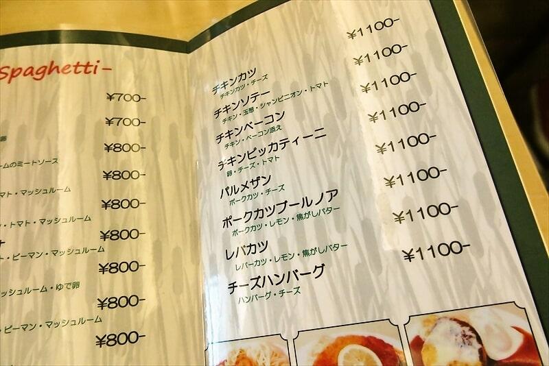 スパゲッティーの店ボルカノのメニュー4