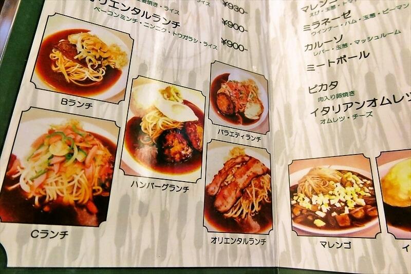 スパゲッティーの店ボルカノのメニュー5