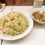 『若松家』町中華でチャーハン大盛りを食す!@横浜
