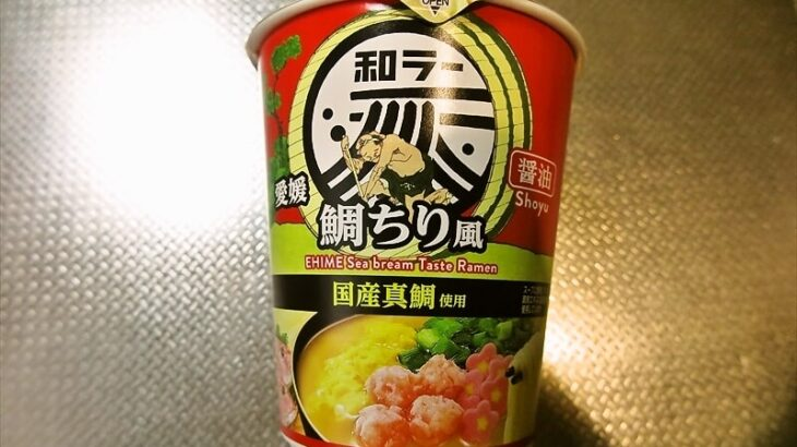 『サッポロ一番 和ラー 愛媛 鯛ちり風』カップラーメンをレビュー