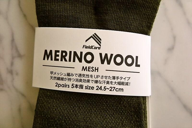 ワークマンメリノウールメッシュ靴下3