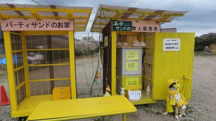『玉子サンドの無人販売所』あふれる玉子サンド実食レビュー@ヤマモトヤ