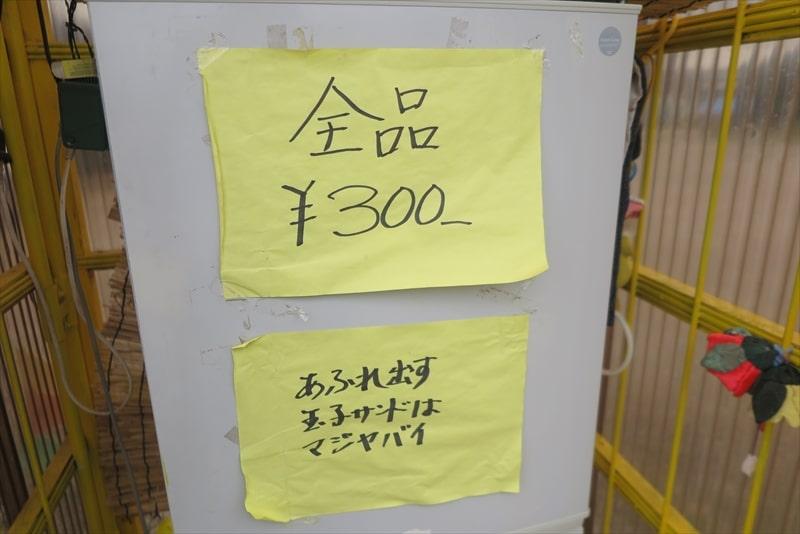 玉子サンド研究所全品300円