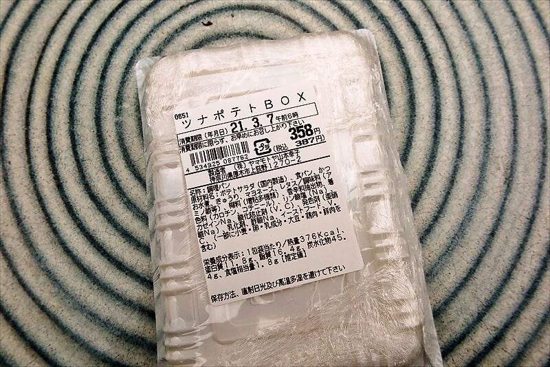 玉子サンド研究所ツナポテトBOX1