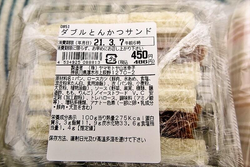玉子サンド研究所ダブルとんかつサンド1