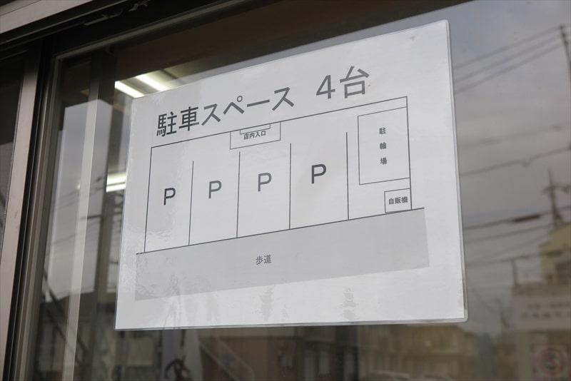 ら~麺安至駐車場