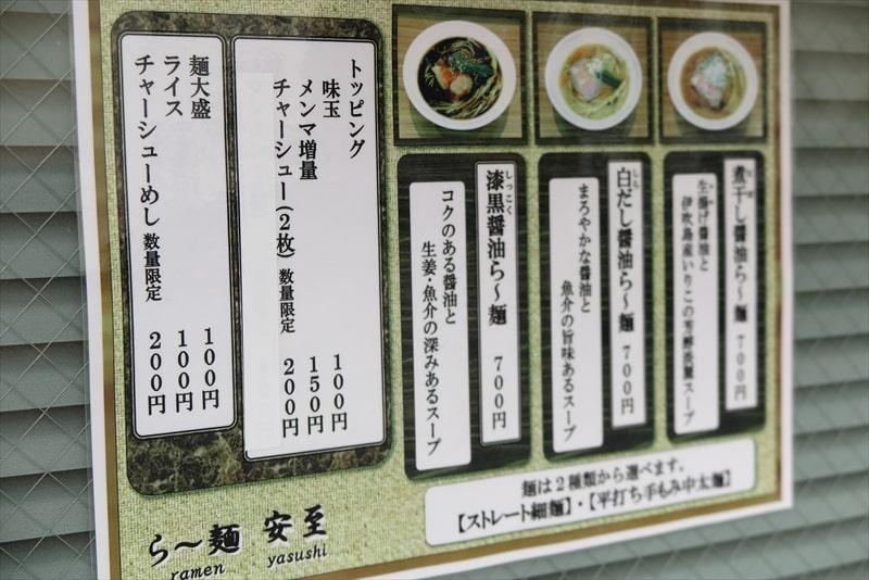 ら~麺安至メニュー7