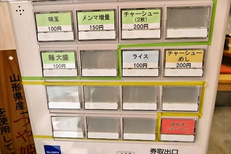ら~麺安至券売機2