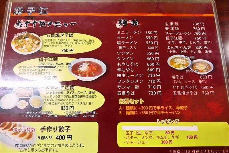 ファミリーチャイナ揚子江メニュー1