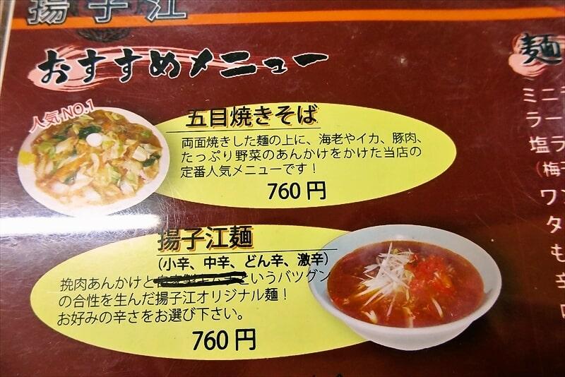 ファミリーチャイナ揚子江メニュー2
