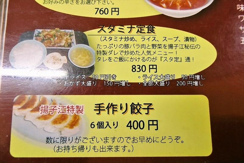 ファミリーチャイナ揚子江メニュー3