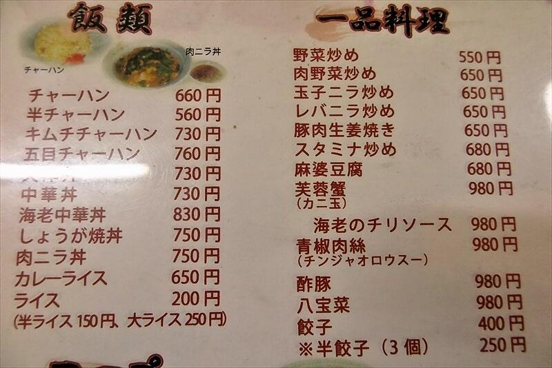 ファミリーチャイナ揚子江メニュー6