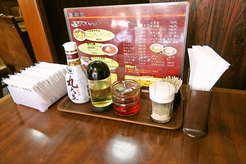 ファミリーチャイナ揚子江卓上調味料