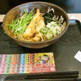 『ゆで太郎』アゲアゲ海老天中華が発売されたので実食レビュー