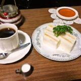 『ケルン』創業1935年!沼津の老舗喫茶店でハムサンドとコーヒー@静岡県沼津市