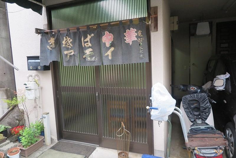 『きそば中華アモイ』暖簾