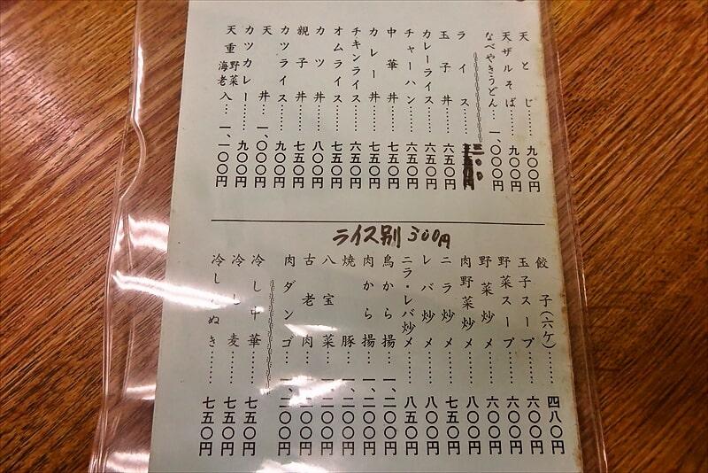 『きそば中華アモイ』メニュー1
