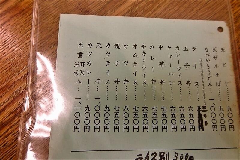 『きそば中華アモイ』メニュー5