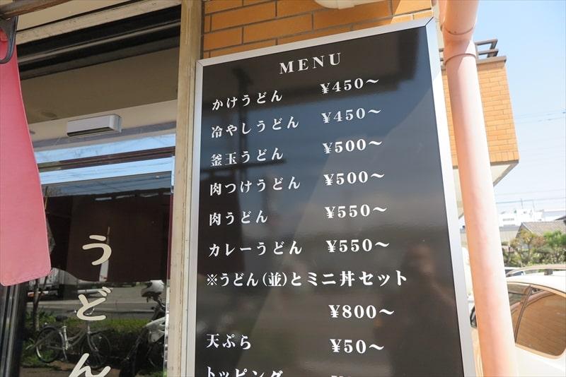 『うどんエース』2