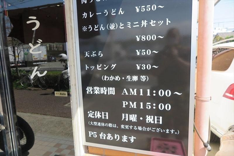 『うどんエース』3